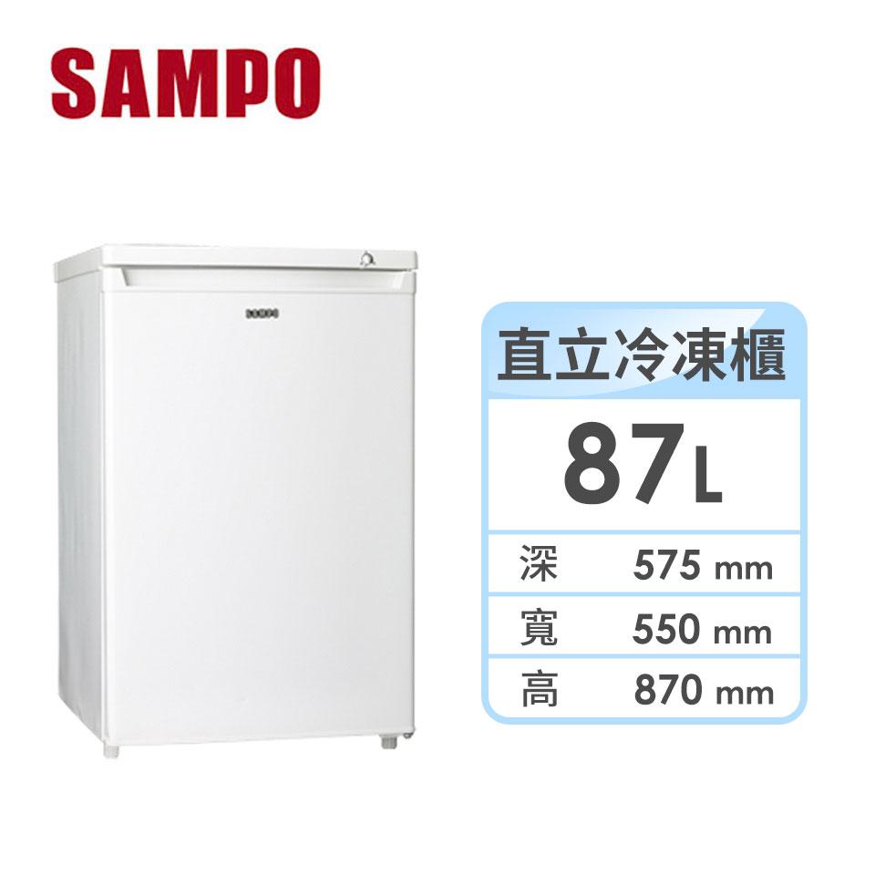 【福利品】 聲寶 87公升直立式冷凍櫃
