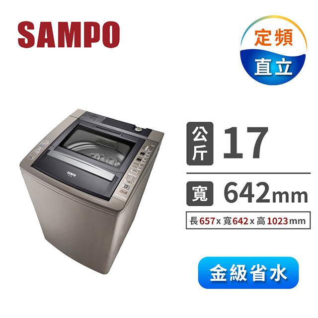 聲寶 17公斤單槽定頻洗衣機(ES-E17B(K2))