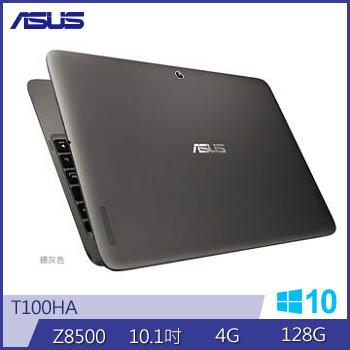 ASUS T100HA Z8500 128G 四核變形平板筆電(T100HA-0263KZ8500灰)