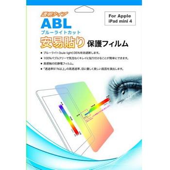 安易貼 iPad mini 4透明抗藍光保護貼ABL-亮(54700030)