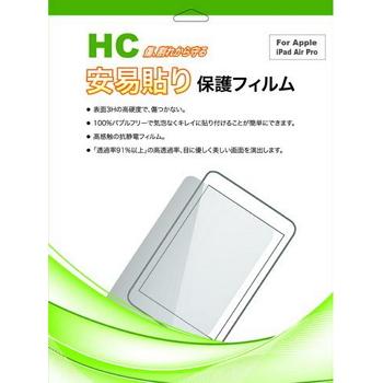 安易貼 iPad Air Pro抗刮保護貼HC-亮(54700029)