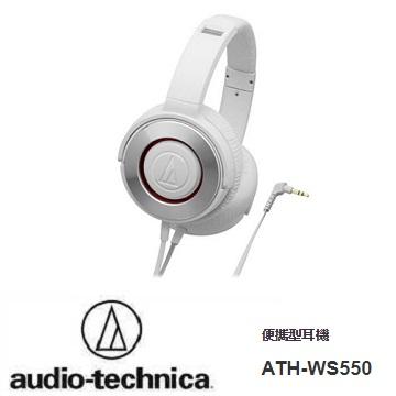 鐵三角 WS550耳罩式耳機-白(ATH-WS550 WH)