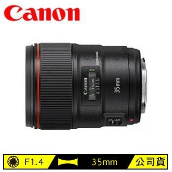 Canon EF 35mm單眼相機鏡頭(EF 35mm F1.4L II USM)