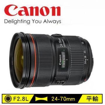 Canon EF 24-70mm F2.8L II USM(24-70mm (平輸))