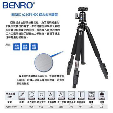 BENRO 百諾 A250FBH00 鋁合金三腳架組(A250FBH00 附雲台4節)