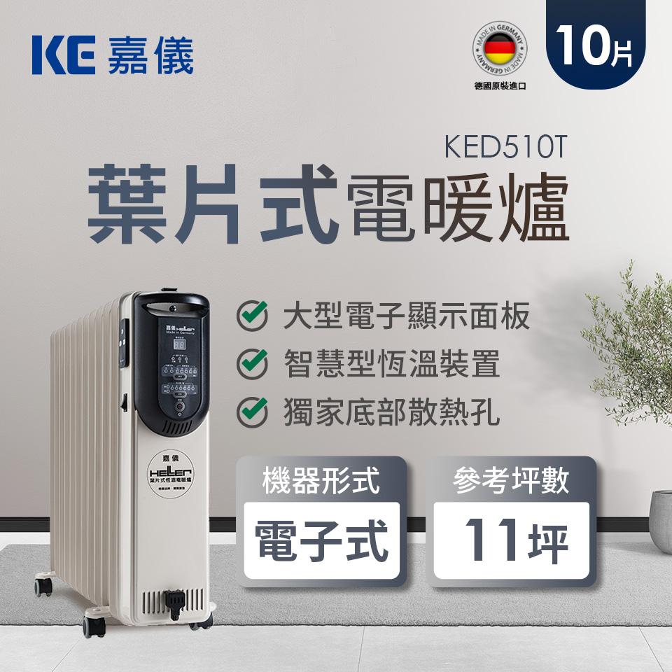 嘉儀HELLER 10片電子式葉片電暖器(KED510T)