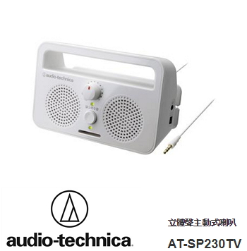 audio-technica 鐵三角 AT-SP230TV 立體聲主動式喇叭