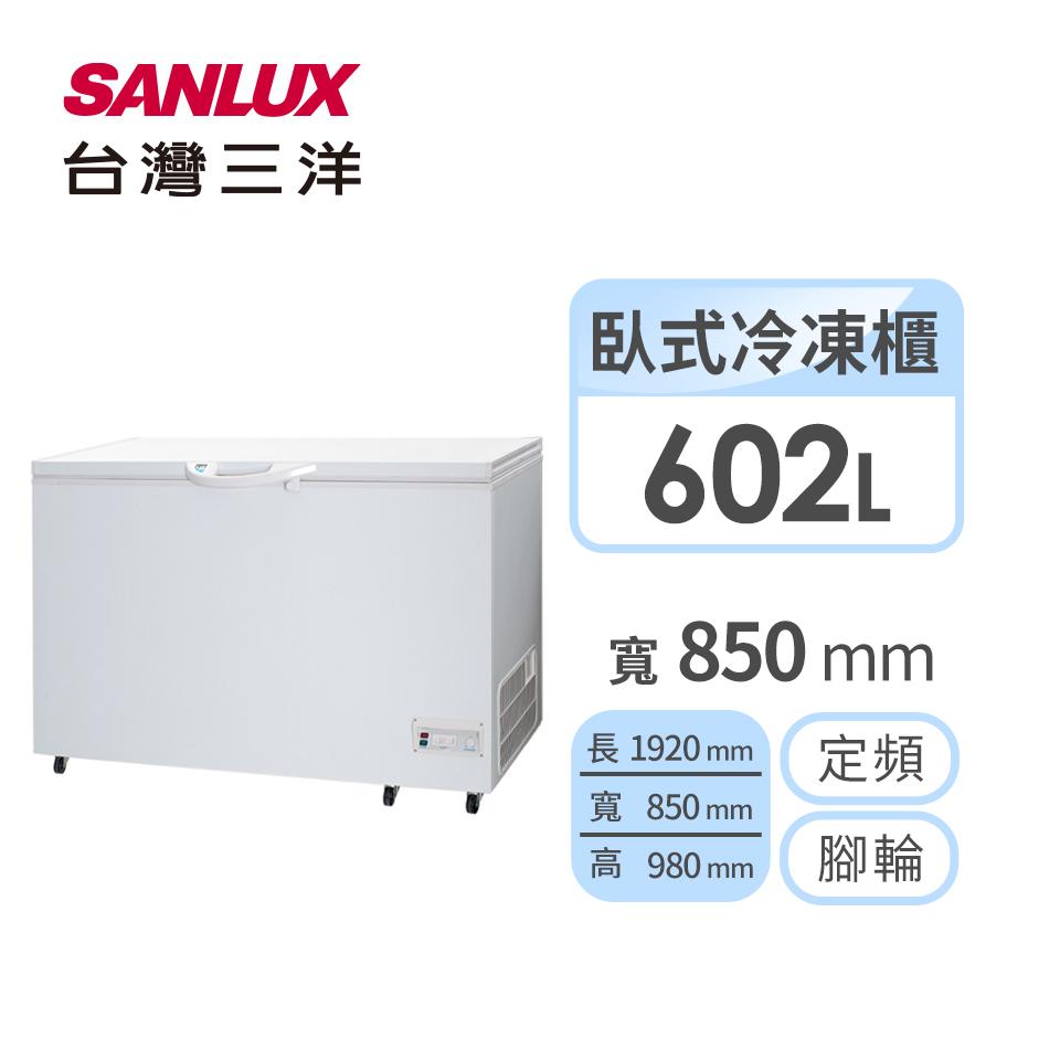台灣三洋 602公升冷凍櫃(SCF-602T)