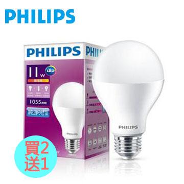 【買2送1】飛利浦全電壓 LED燈泡11瓦黃光(929001148145)