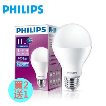 【買2送1】飛利浦全電壓 LED燈泡11瓦白光(929001148245)