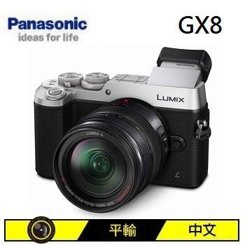 Panasonic GX8可交換式鏡頭相機KIT-銀(14-140mm(中文平輸))