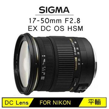 SIGMA 17-50mm F2.8 EX DC OS HSM(FOR NIKON (平輸))