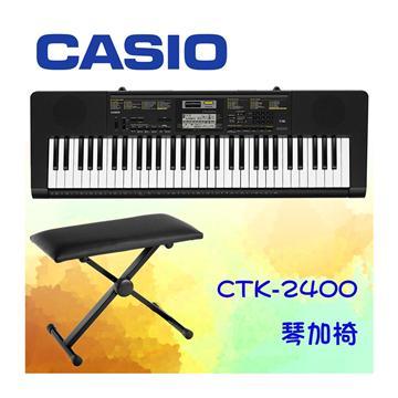 CASIO 61鍵電子琴+琴架/琴椅(CTK-2400)