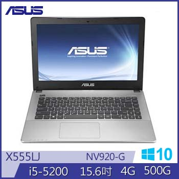 ASUS X555LJ Ci5 NV920 獨顯筆電(X555LJ-0121B5200U灰)
