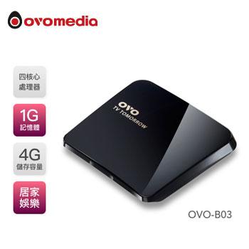 OVO四核電視盒(OVO-B03)