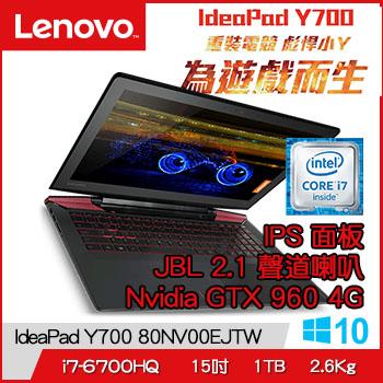 LENOVO IdeaPad Y700 Ci7 GTX960 電競獨顯筆電(Y700/80NV00EJTW黑)