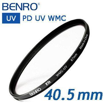 BENRO 40.5mm PD UV WMC抗耀光鍍膜保護鏡(PD UV 40.5mm)