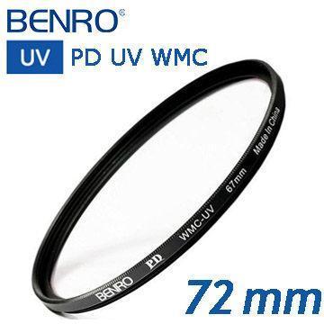 BENRO 72mm PD UV WMC抗耀光奈米鍍膜保護鏡(PD UV 72mm)