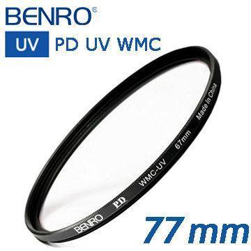 BENRO 77mm PD UV WMC抗耀光奈米鍍膜保護鏡(PD UV 77mm)
