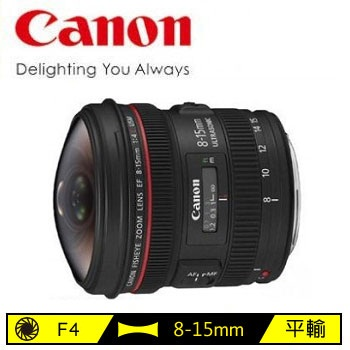 Canon EF 8-15mm F/4L Fisheye USM(8-15mm (平輸))