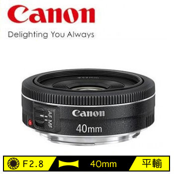 Canon EF 40mm F/2.8 STM(40mm (平輸))