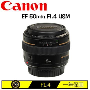 Canon EF 50mm F1.4 USM 單眼鏡頭(50mm (平輸))