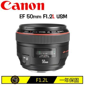CANON EF 50mm F1.2 L USM(50mm (平輸))