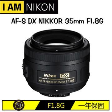 NIKON AF-S DX 35mm F1.8G(35mm (平輸))