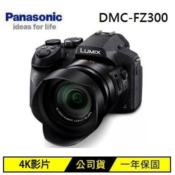 Panasonic DMC-FZ300 類單眼相機(F/2.8光圈 (公司貨))