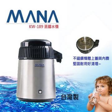 MANA多功能蒸餾水機(KW-189)