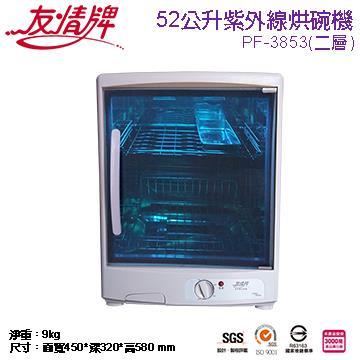 友情牌紫外線烘碗機(二層)(PF-3853)