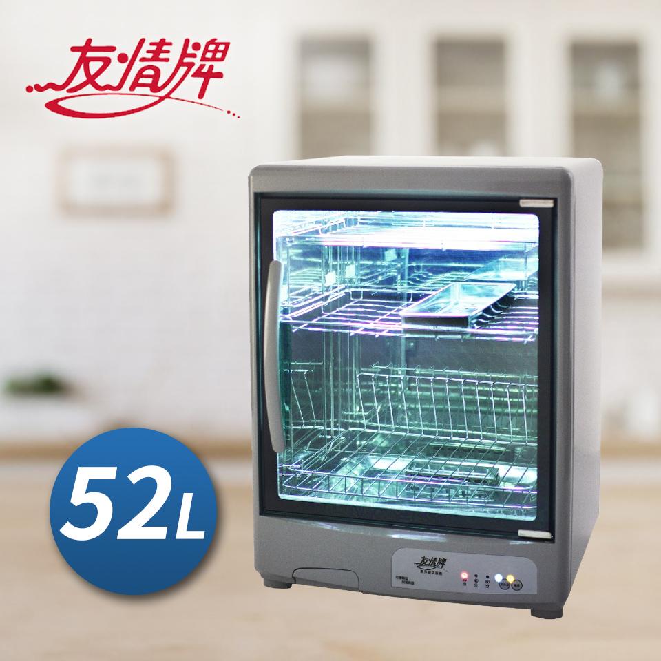 友情牌紫外線烘碗機(三層)(PF-627)