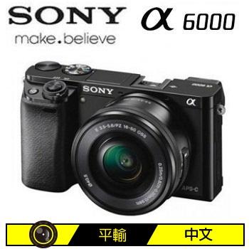 SONY A6000L可交換式鏡頭相機KIT-黑(16-50mm (中文平輸))