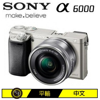 SONY A6000L可交換式鏡頭相機KIT-銀(16-50mm (中文平輸))