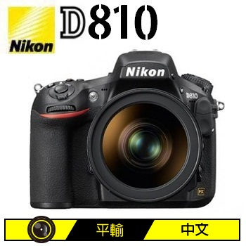 Nikon D810 24-120mm 旗艦型全片幅變鏡焦組(D810 (中文平輸))