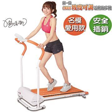 【健身大師】新一代昇級版坡度可調電動跑步機(30166)