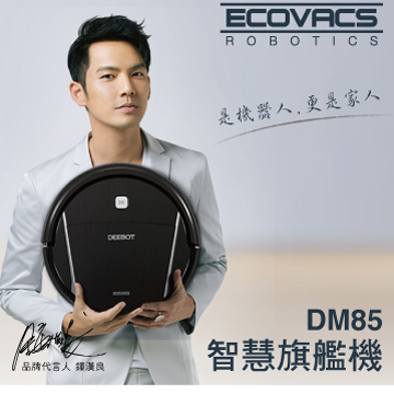 Ecovacs DEEBOT 智慧吸塵機器人(DM85)
