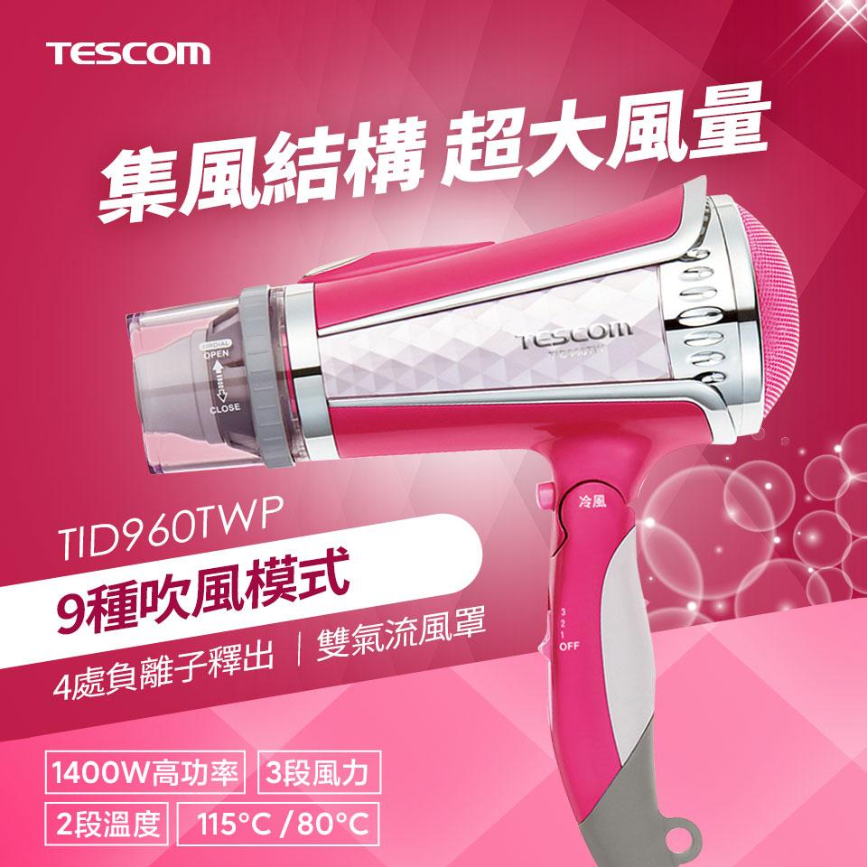 TESCOM 氣流調節負離子吹風機(TID960TWP(粉紅))