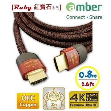 amber 無氧銅鍍銀5% 4K HDMI高階線材-0.8M(AH508)