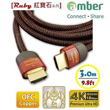 amber 無氧銅鍍銀5% 4K HDMI高階線材-3M(AH530)