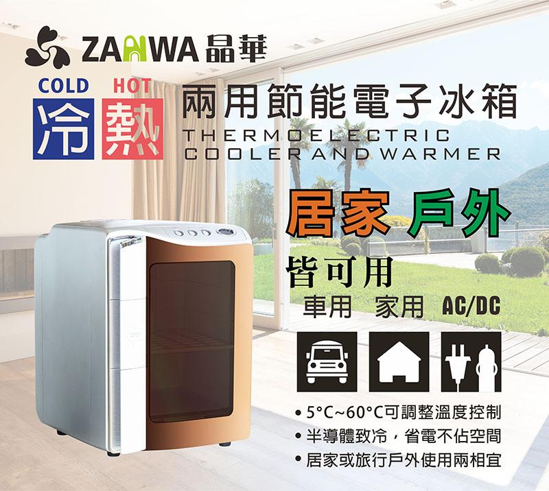 晶華ZANWA 20公升電子行動冰箱/小冰箱(CLT-20AS-G)