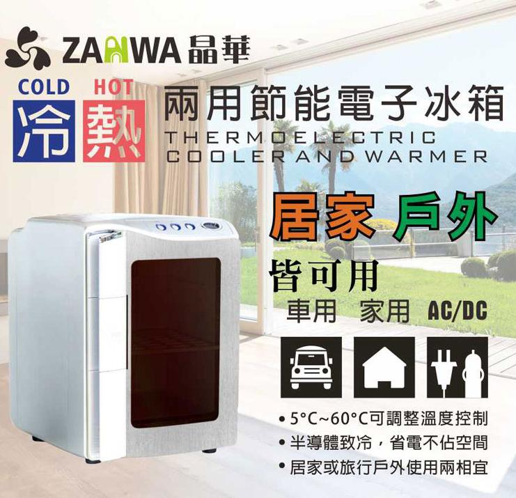 晶華ZANWA 20公升電子行動冰箱/小冰箱(CLT-20AS-W)