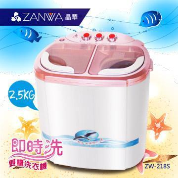 ZANWA晶華 2.5KG節能雙槽洗滌機/雙槽洗衣機/小洗衣機/洗衣機ZW-218S(ZW-218S)