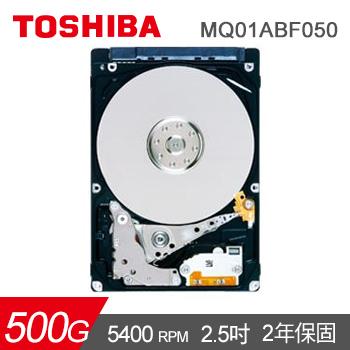 【500G】Toshiba 2.5吋 SATA 硬碟(MQ01ABF050)