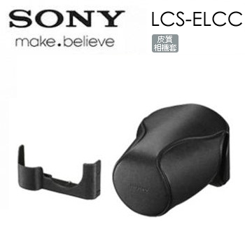 SONY LCS-ELCC E接環專屬相機包
