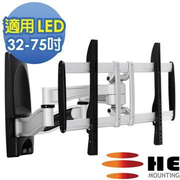 HE 32-75吋LED電視雙臂拉伸式壁掛架(H6041A)