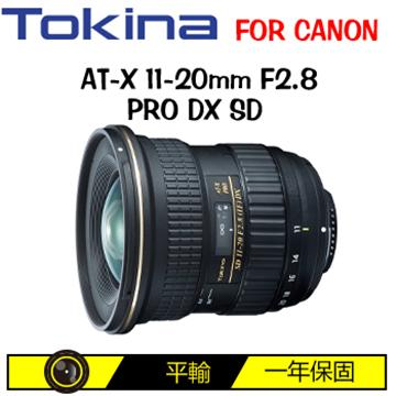 TOKINA AT-X 11-20mm F2.8 PRO DX((平輸) FOR CANON)
