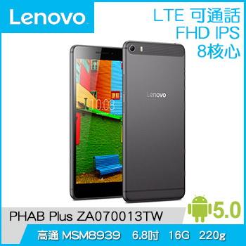 【32G】LENOVO IdeaTab 4G 通話平板(PHAB Plus ZA070013TW)