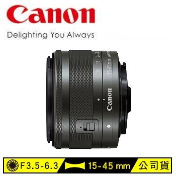 Canon EF-M 15-45mm單眼相機鏡頭-黑(EF-M 15-45mm IS STM黑)