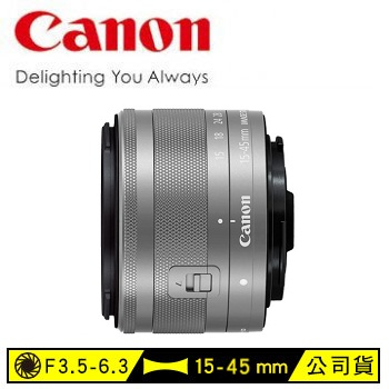 Canon EF-M 15-45mm單眼相機鏡頭-銀(EF-M 15-45mm IS STM銀)